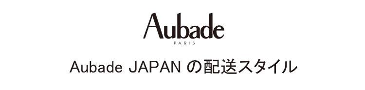 Aubade JAPANの配送スタイル